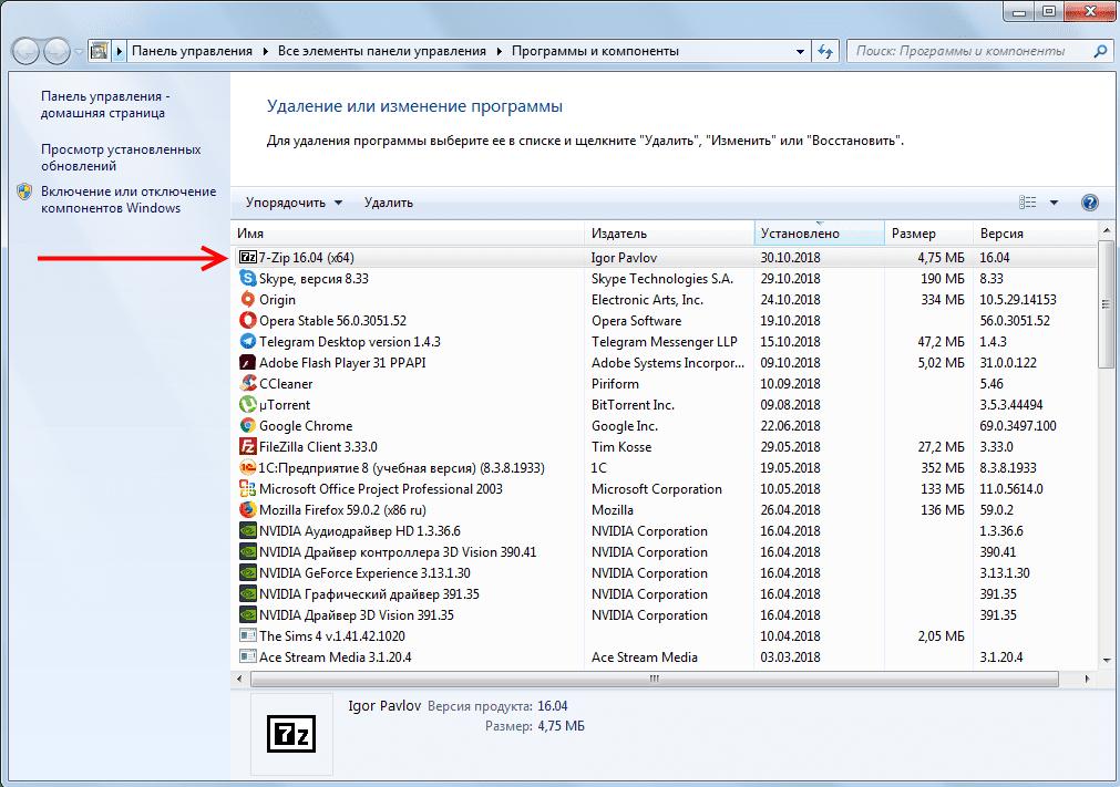 удаление 7-Zip с компьютера
