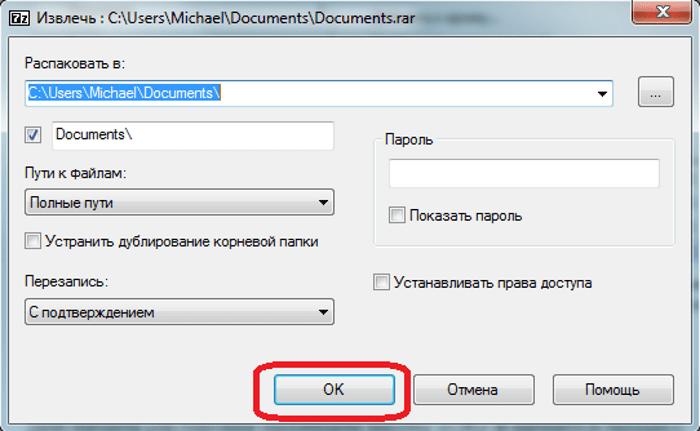 извлечение файлов с помощью 7-Zip