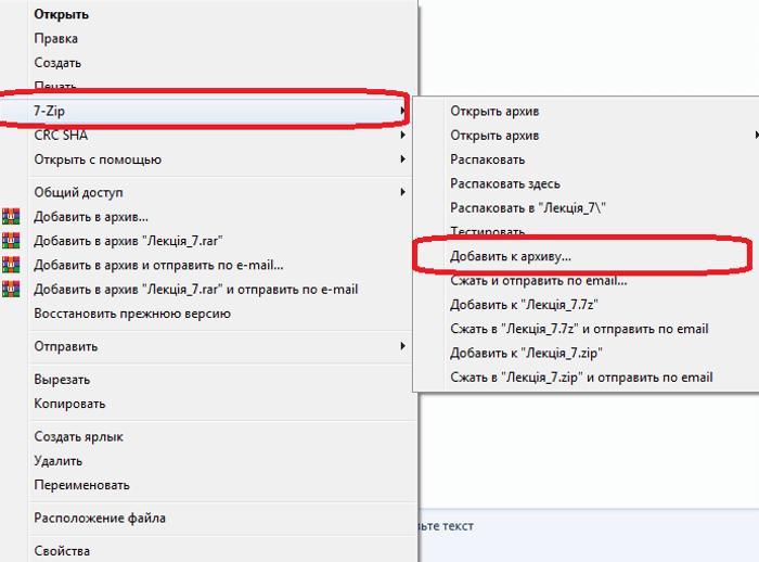 добавление файлов к архиву 7-Zip
