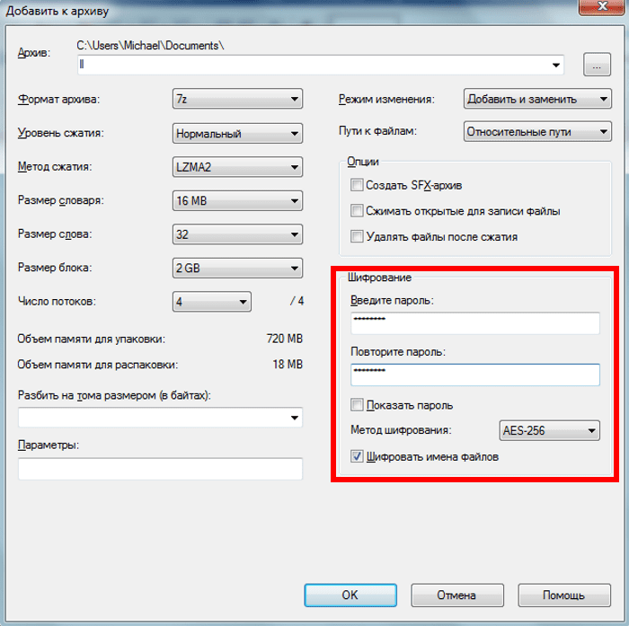 установка пароля на архив 7-Zip