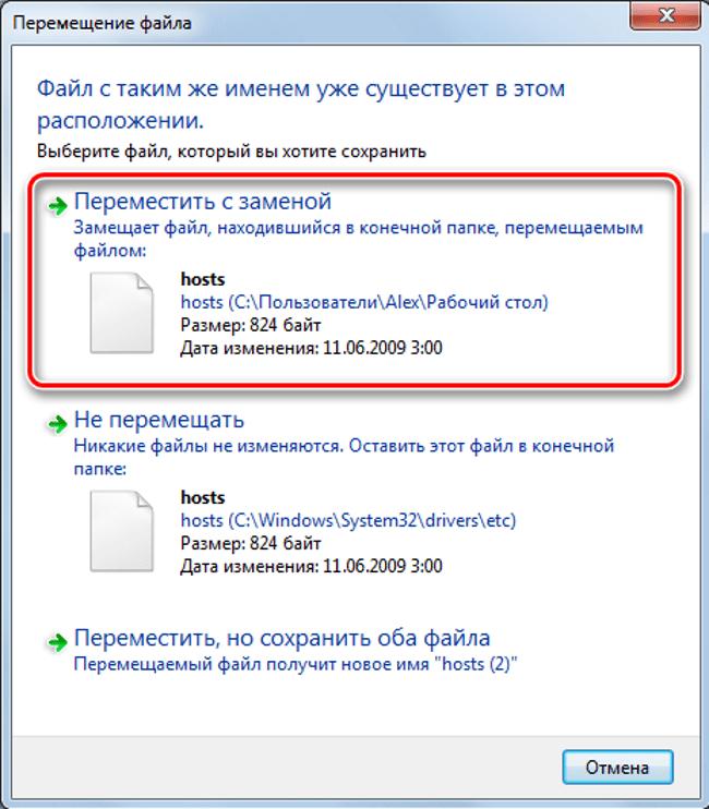 замена файла hosts