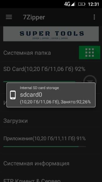 выбор папки с архивом на Android