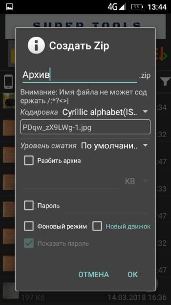 настройки архивации 7Zipper на Android