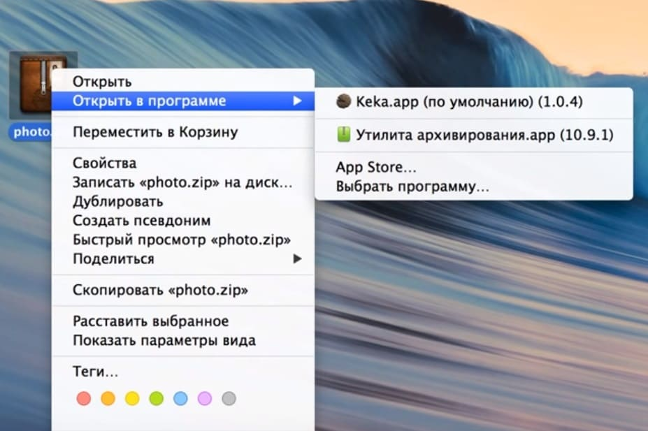 распаковка zip-архива на Mac OS